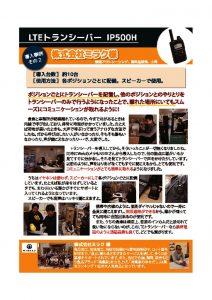 thumbnail of IP500H導入事例(ミラク様)-圧縮済み