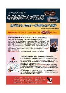 thumbnail of [J-5]201906ダスキン諏訪様
