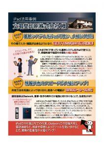 thumbnail of 文唱堂印刷株式会社様