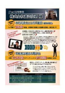 thumbnail of 株式会社渡辺住研様