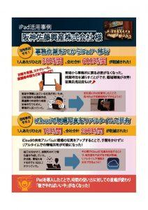 thumbnail of 阪神佐藤興産様