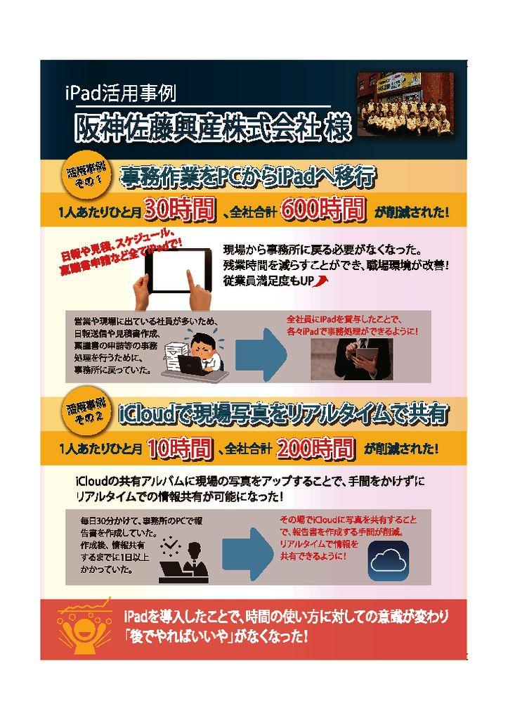 thumbnail of 阪神佐藤興産様ラスタライズ