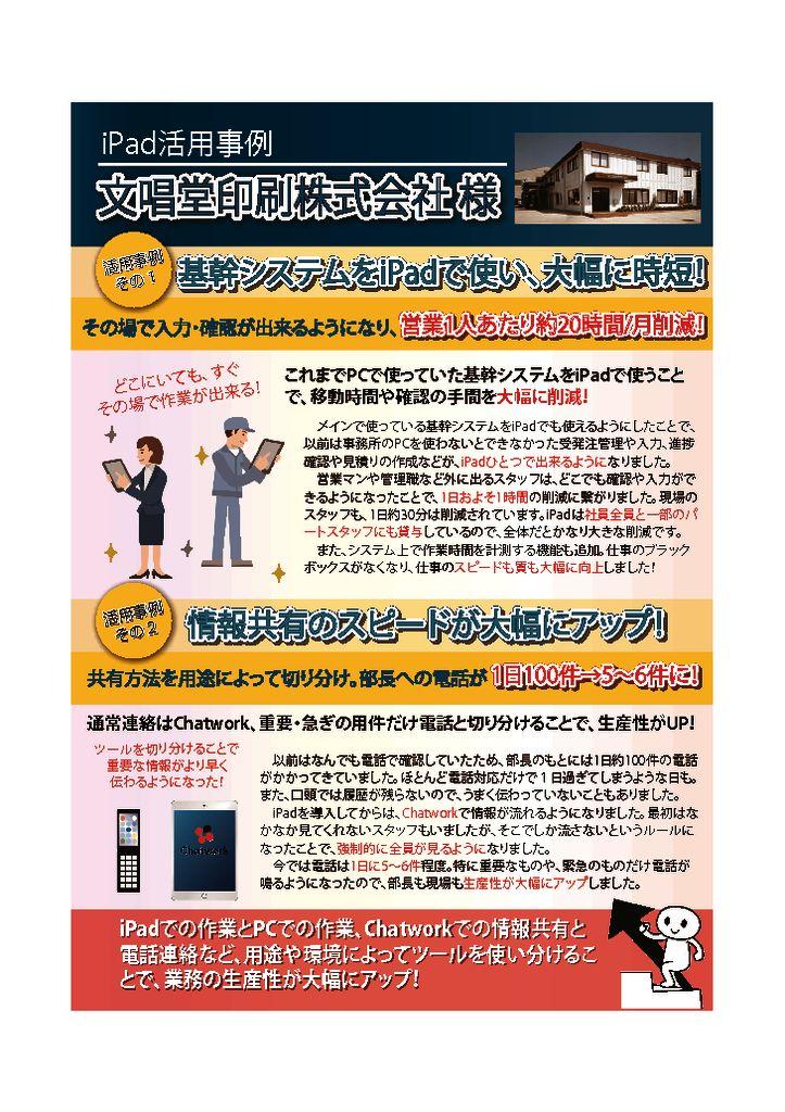 thumbnail of [J-7]201910文唱堂印刷様_compressed