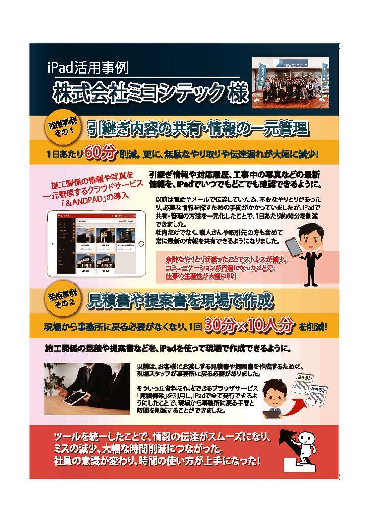 thumbnail of 株式会社ミヨシテック様