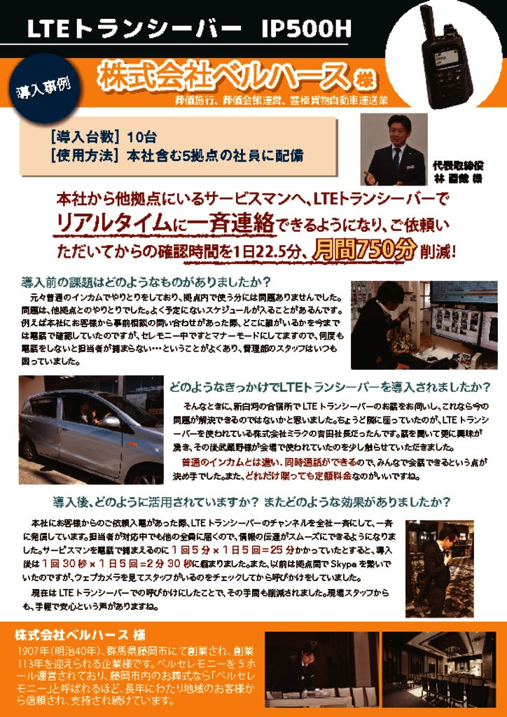 thumbnail of [J-8]202001LTEトランシーバー (ベルハース様)web用_compressed