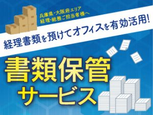 書類保管サービス